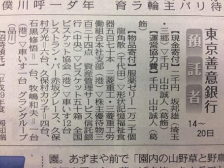 東京新聞2017年4月25日 地域の情報欄に掲載